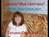 """шансон""""Моя Светлана""""авт музслов,исп Татьяна Сеничева."""