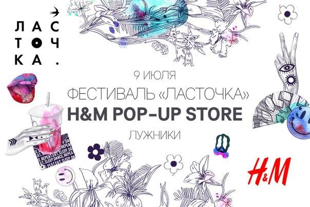Хотите выиграть 1500 рублей от H&M, эксклюзивный фестивальный набор и подарок от  Ласточка