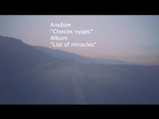 группа Солнцемёд альбом Список чудес group Sun honey album List of miracles 2 Untitled