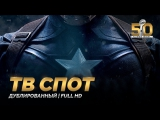 DUB | ТВ Спот: «Первый мститель: Противостояние / Captain America׃ Civil War» 2016 (Super Bowl 2016)