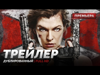 DUB | US-Трейлер: «Обитель зла: Последняя глава / Resident Evil: The Final Chapter» 2017