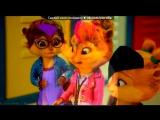 «моя бурундушка» под музыку Элвин и бурундуки - Форсаж 3. Picrolla