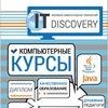 Курсы IT Discovery