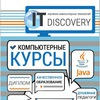 Курсы IT Discovery