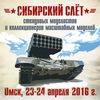 Хобби-Омск 2016, Выставка стендовых Моделей