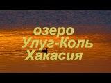 Озеро Улуг Коль Хакасия