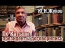 По Катыни президенты договорились Ю Н Жуков