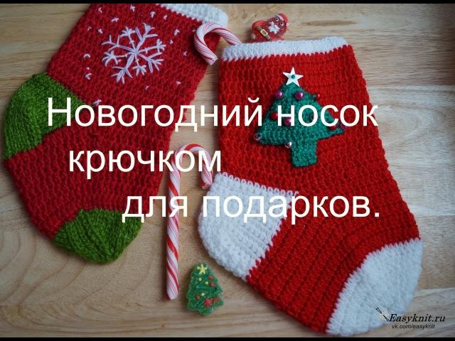Носки для подарков связать 12