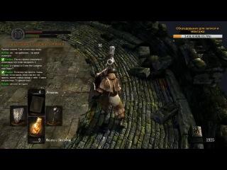Dark Souls - Казуальный Клирик, эпизод 1 (запись от 14.06)