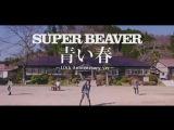SUPER BEAVER - Aoi Haru