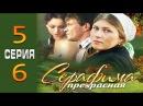 Серафима прекрасная 5-6 серия