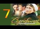 Серафима прекрасная 7 серия