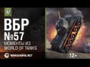 Моменты из World of Tanks ВБР No Comments №57 WoT