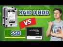 ГИК-ПОРНО! часть 1 ➔ Что Лучше, 2 Жестких Диска в RAID 0 или SSD? Что такое RAID 0 и RAID 1?
