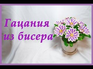 Цветы из бисера. Гацания.