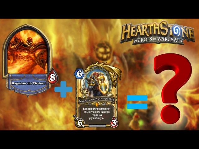Hearthstone: Механики Игры Конкурс 5 Паков! [Хартстоун]