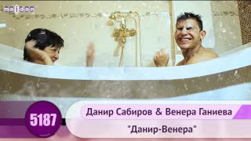 Данир Сабиров Венера Ганиева -