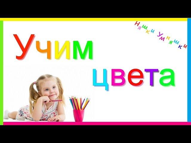 Учим цвета. Развивающее видео для детей, чтобы учить цвета с помощью цветных предметов.