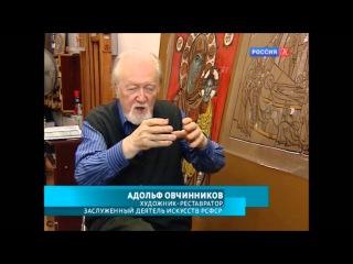 Художник-реставратор Адольф Овчинников. Секреты мастерства.