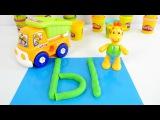 Пластилин Play- Doh. Учим буквы. Лепим букву Ы. Развивающее видео для детей.