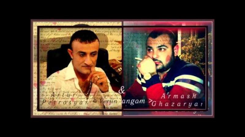Artur Petrosyan Armash Ghazaryan - Verjin angam ( New 2015 )