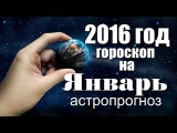 СКОРПИОН- Гороскоп на январь 2016 год, астропрогноз