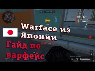 Warface из Японии, как показать скиловую игру с плохим пингом. Гайд