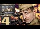 Снайпер. Оружие Возмездия. 4 Серия. Военный Сериал
