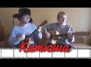 Катюша балалайка гитара Поздравляем с Днем Победы