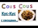 Кус-кус с овощами вегетарианское блюдо...CousCous cuscus