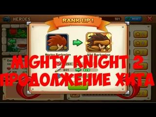 Mighty Knight 2 ФИНАЛ