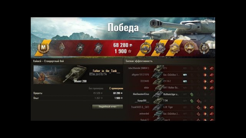 Объект 268 - Мастер, медаль Пула, медаль Колобанова, медаль Паскуччи, воин World of Tanks