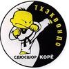 Сайт МБУ СШОР Корё по тхэквондо г. Челябинск