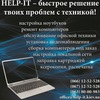 Help-IT
