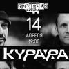 14/04 КУРАРА в Новосибирске