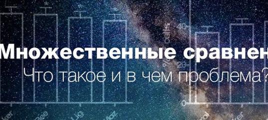 ЛИТОБЗОР доказательная медицина ВКонтакте Что такое множественные сравнения Обзоры по медицине