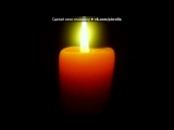«слезы» под музыку Ксения Ангел - Память о папе ,помним ,любим ,скорбим :((( Мне не передать всю мою душевную боль словами....В