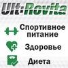 Спортивное питание|Диета|Здоровье|Ultrovita