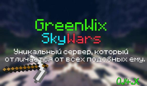 Представляем вашему вниманию действительно отличный сервер, с тематикой SkyWars.