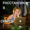 Расстановки Марии Гусевой