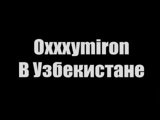 Приглашение Oxxxymiron в Узбекистане!