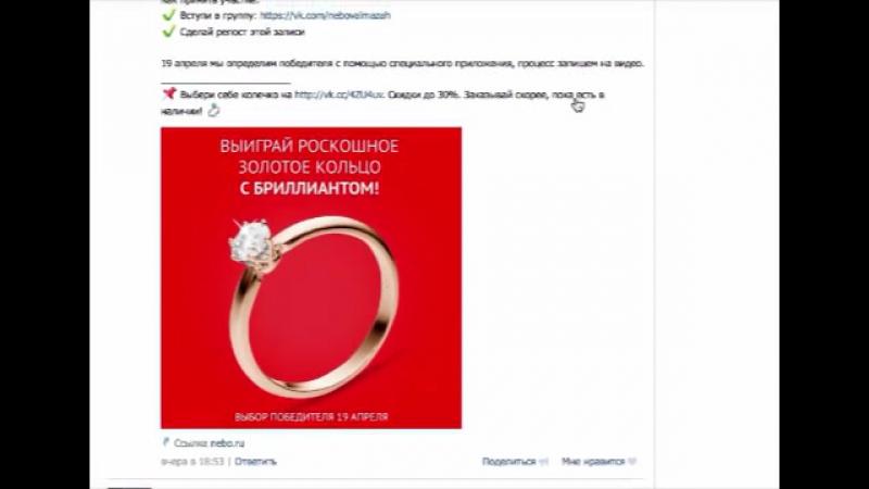 Выбор победителя в конкурсе Роскошное золотое кольцо с бриллиантом 0,3 карата