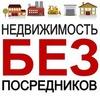Центр недвижимости БЕЗ ПОСРЕДНИКОВ