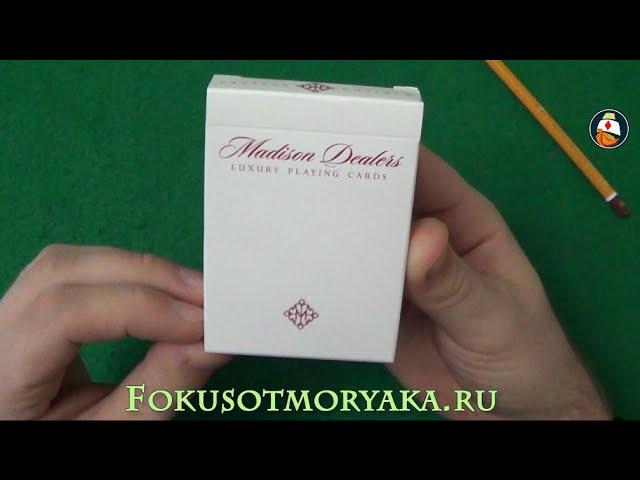 Обзор Краплёной Колоды Карт Madison Dealers Red. Где Купить Игральные Карты для Фокусов и...