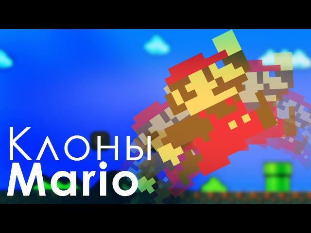 Приставочные игры 1 Клоны Mario