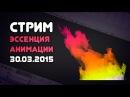 Стрим Эссенция анимации 30 03 2015