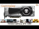 NVIDIA GeForce GTX 1080: gameplay в 20 популярных играх