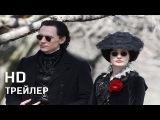 Багровый пик (2015) Трейлер на русском