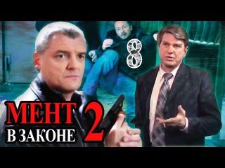 Мент в законе 2 сезон 8 серия 2010 боевик детектив сериал