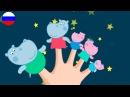 Finger family song. Гиппо Пеппа Детские песенки Семья пальчиков. Слушать песенки про пал...